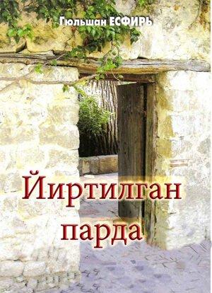 Книга на Узбекском языке