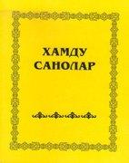 Hamdu Sanolar - Imon yuli. Uzbek musika